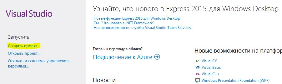 как установить Microsoft Visual Studio 2015 Express
