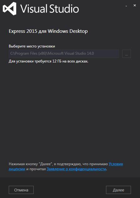 как установить Microsoft Visual Studio 2015 Expressм