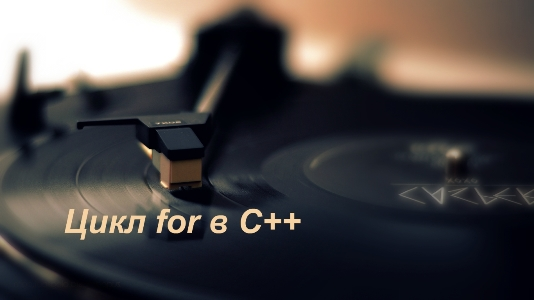 for C++, for С++