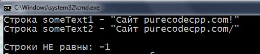 strcmp C ++