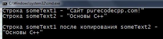 strcpy c++