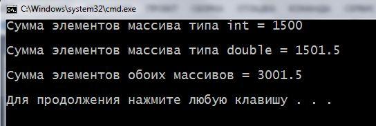 перегрузка функций с++, funzione di sovraccarico C ++