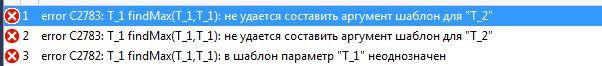 шаблоны функций c++, шаблоны функций с++, template c++