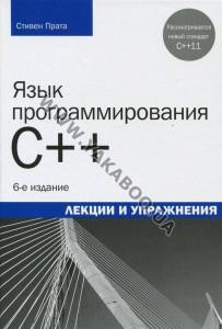 С. Прата Язык программирования C++. Лекции и упражнения (2012)