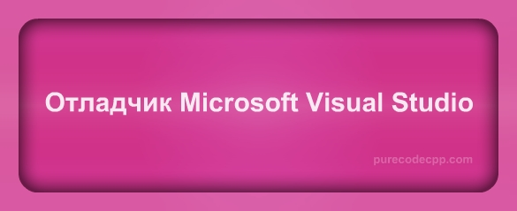 отладчик Microsoft Visual Studio, smart breakpoint