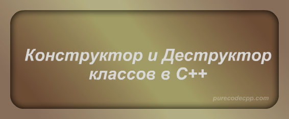 c ++ Klassenkonstruktor, c ++ Klasse destructor, und Destruktor Klasse c ++