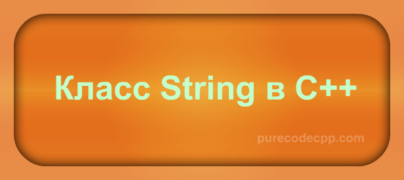 c ++ string class, Programming for beginners