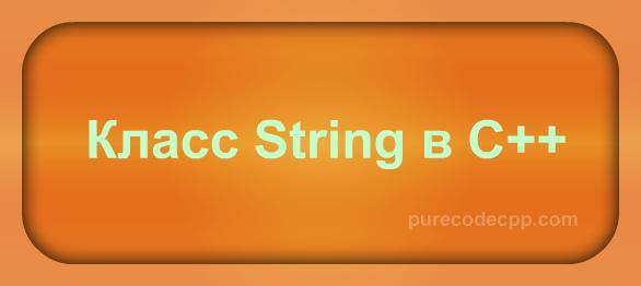 класс string с++, программирование для начинающих