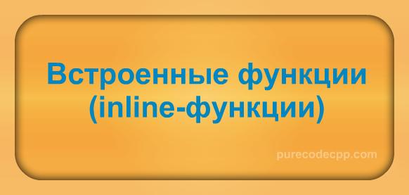 встроенные функции с++, инлайн функции, inline функции, программирование для начинающих
