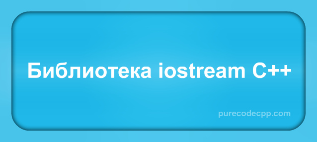 библиотека iostream, класс cin, класс cout, методы класса cout,  методы класса cin,  boolalpha, scientific, write, getline, get