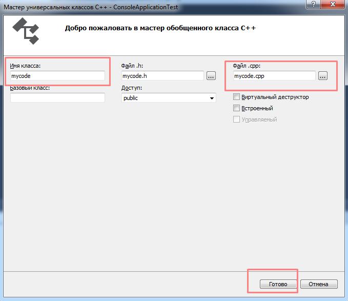 ein Projekt und Dateien CPP in Microsoft Visual Studio erstellen