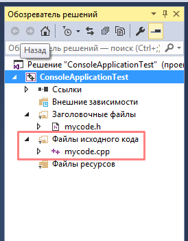 creare un progetto e file cpp in Microsoft Visual Studio