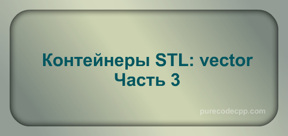 containers STL C ++ , Standard Template Library, vector ++, vector c++