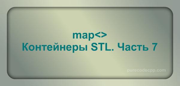 клас Карта C ++, STL контейнери, map для початківців