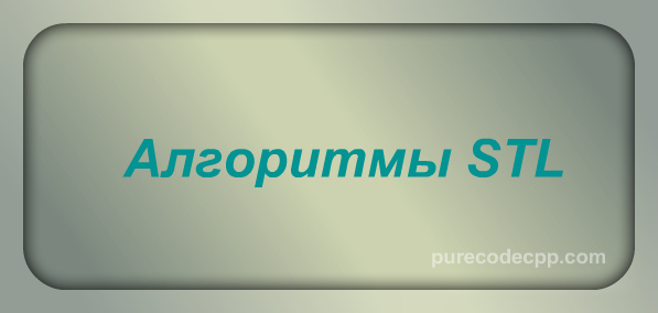 розмір алгоритми, знайти(), копія(), copy_if(), рух(), swap_ranges(), remove_copy(), remove_copy_if(), зливатися(), set_intersection(), set_difference()