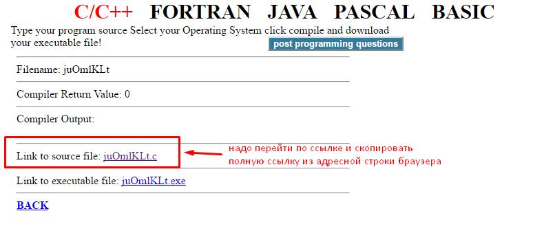 online-компилятор Compiler