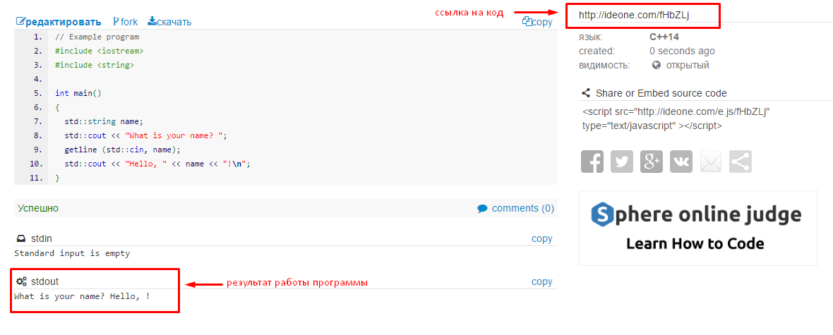 ideone en ligne compilateur