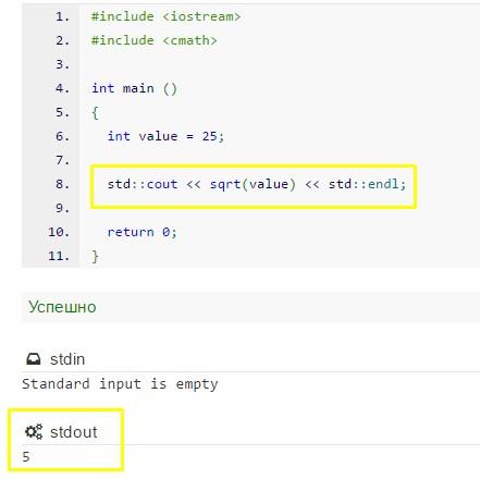 приклад роботи функції sqrt c ++
