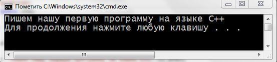 написание первой программы на c++