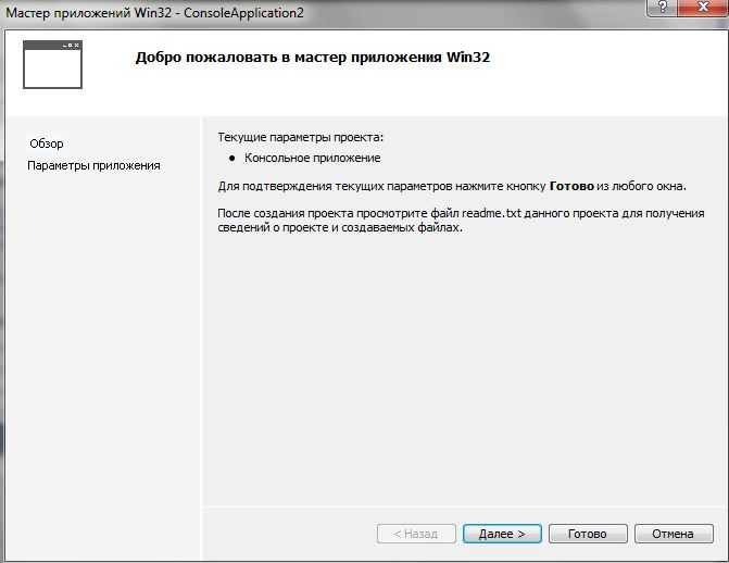 Установка Microsoft Visual Studio 2013 Express