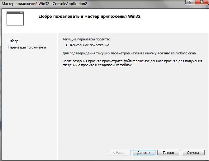 Установка Microsoft Visual Studio 2013 Express