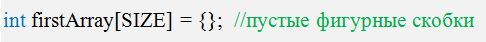 массивы в c++, массивы в с++, одномерный массив