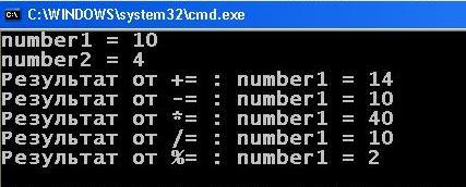 арифметические операции в с