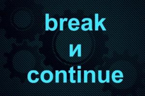 break и continue c++