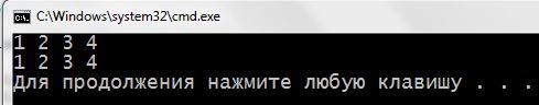 двумерные массивы c++, многомерные массивы c++