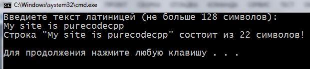 функция strlen () в C++