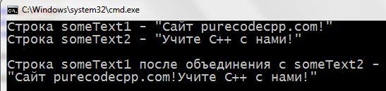 strcat c++, strcat_s c++