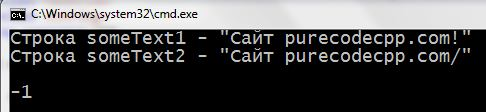strcmp c++