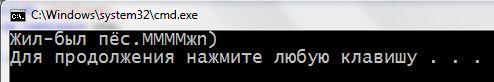 строки в С++, символьные массивы в С++