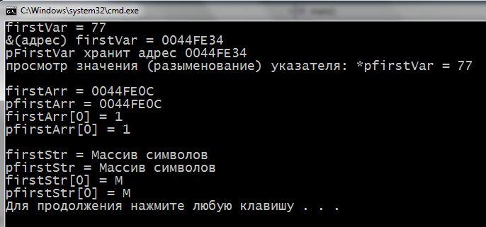 инициализация указателя, разыменование указателя, & взятие адреса