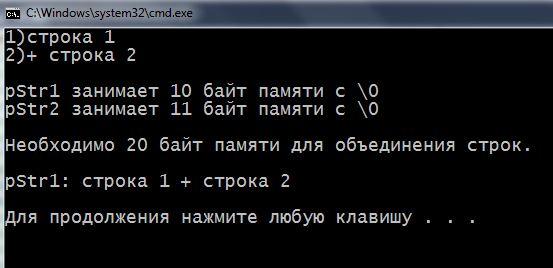 указатели на строки с++, указатели на строки c++, new, delete