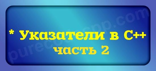 указатели с++, указатели c++