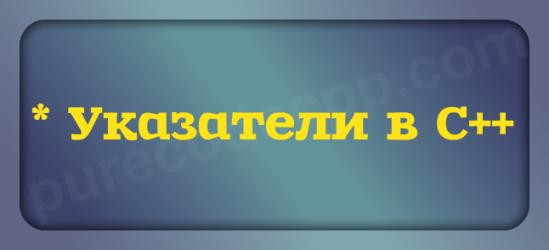 указатели с++, указатели c++, new delete c++