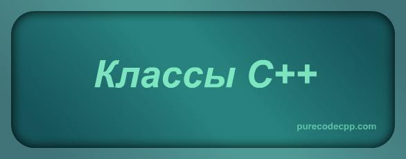 класи c ++, класи з ++ для початківців, специфікатор доступу privat і public, методы класса