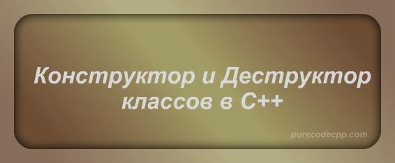 конструктор класса c++, деструктор класса c++, конструктор и деструктор класса с++