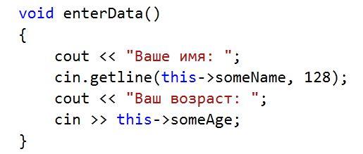 указатель this в c++, this c++, this с++