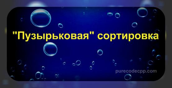 пузырьковая сортировка с++, сортировка пузырьком с++, bubble sort c ++