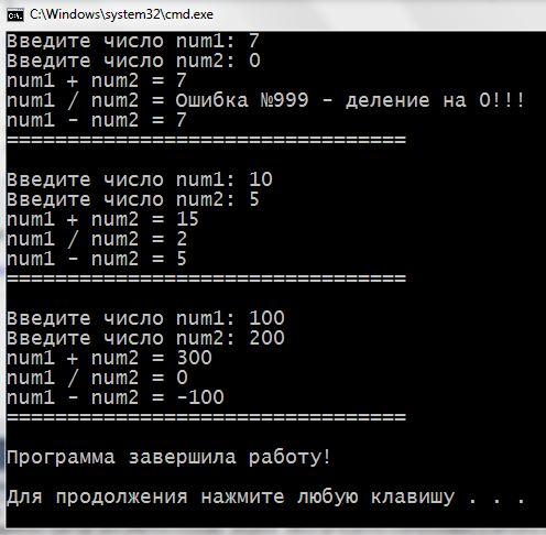 исключения в с++, исключения c++, программирования для начинающих