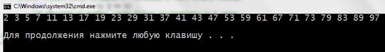 решето эратосфена в с++, алгоритм поиска простых чисел, c++ для начинающих