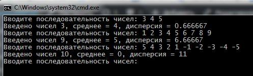 задача с решением, практика программирования на с++, Подсчет среднего значения и десперсии числового ряда