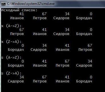 сортировка двунаправленного списка в С++