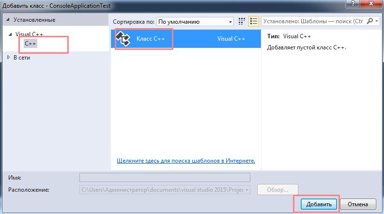 créer un cpp de projet et des fichiers dans Microsoft Visual Studio