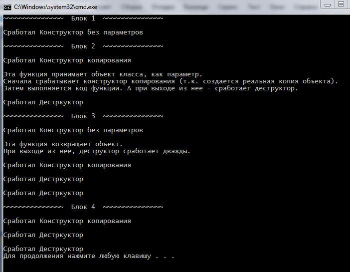 конструктор копирования в с++,  конструктор копии c++,  программирование на с++ с нуля