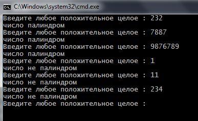 задача с решением, палиндром, наличие палиндрома в массиве с++, число палиндром, практика программирования
