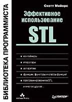 контейнеры STL C++ , Standard Template Library, контейнер с++