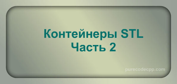 контейнеры STL C++ , Standard Template Library, контейнер с++, vector